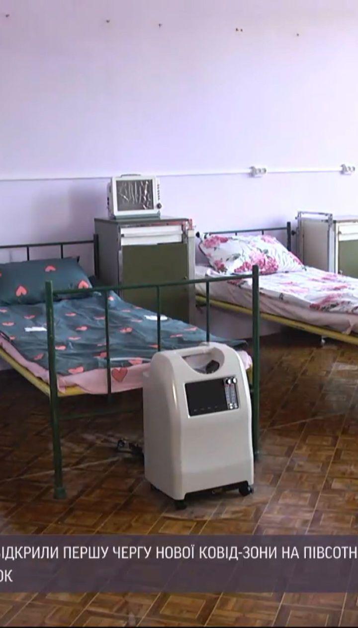 Плюс 50 коек: во Львовской больнице скорой помощи открыли первую очередь новой COVID-зоны