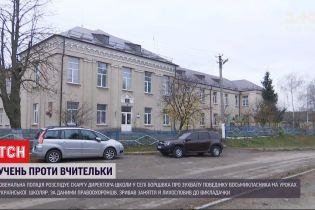 Восьмикласник зривав уроки української мови, цькував та ображав вчительку