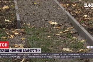 В Черновцах кандидат в депутаты подарил людям брусчатку для ремонта, а потом она исчезла
