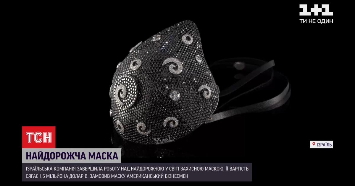 В Израиле создали ценную защитную маску стоимостью 1,5 млн долларов