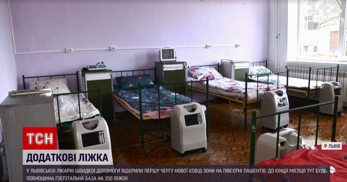 Плюс 50 коек: во Львовской больнице скорой помощи открыли новое отделение для больных COVID-19