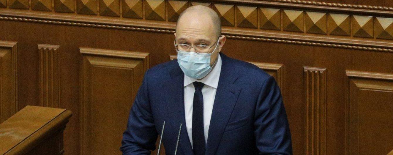 Шмыгаль анонсировал еженедельные беседы с мэрами о карантине выходного дня