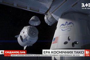 """Ера космічних таксі: що варто знати про запуск корабля від """"SpaceX"""" і чому це так важливо"""