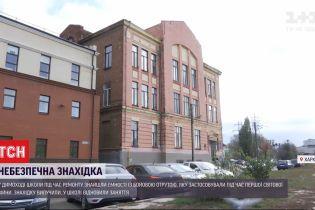 В харьковской школе в дымоходе нашли колбы с боевым ядом