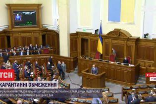 Судьба карантина выходного дня: депутаты заслушивают отчет Шмыгаля на фоне протестов бизнеса