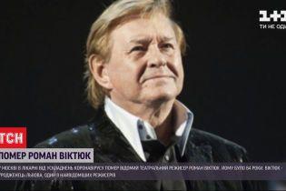 У Москві від ускладнень коронавірусу помер відомий режисер Роман Віктюк