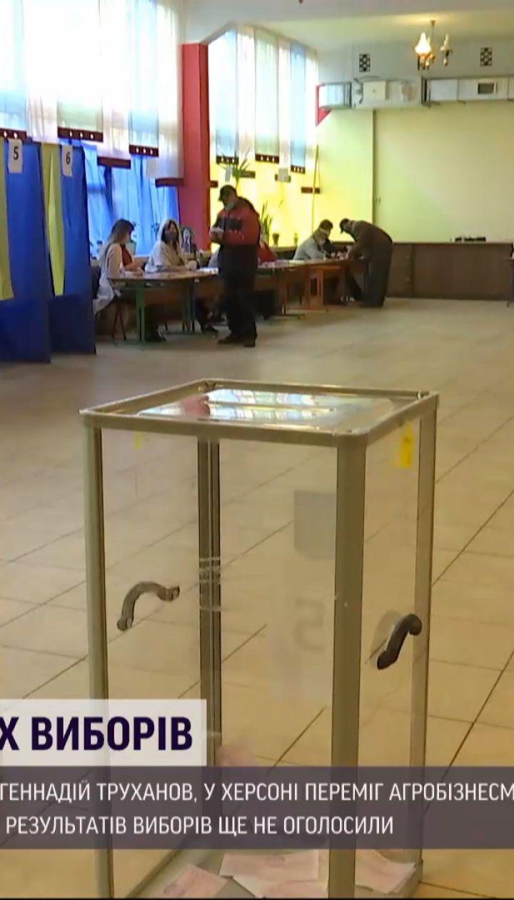 Результаты местных выборов: кто будет возглавлять горсоветы в Одессе, Херсоне, Луцке и Тернополе