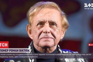 На 84 році життя від ускладнень COVID-19 помер режисер Роман Віктюк