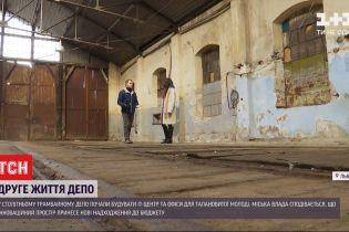 Сторічне трамвайне депо у Львові почали перетворювати на інноваційний простір