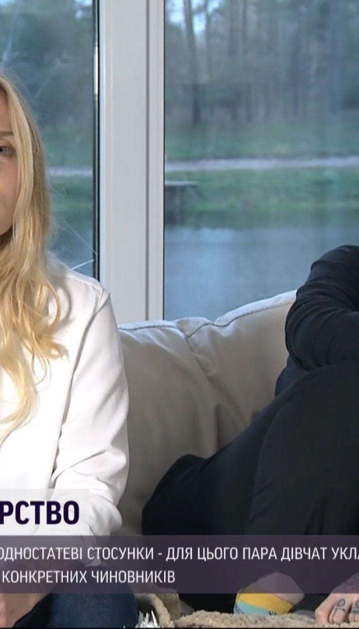 Одностатеве партнерство: як в Україні дві дівчини узаконили свої стосунки