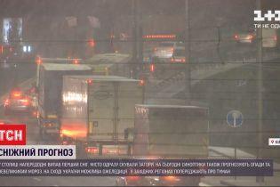 Первый снег: какая ситуация на дорогах Киева сейчас