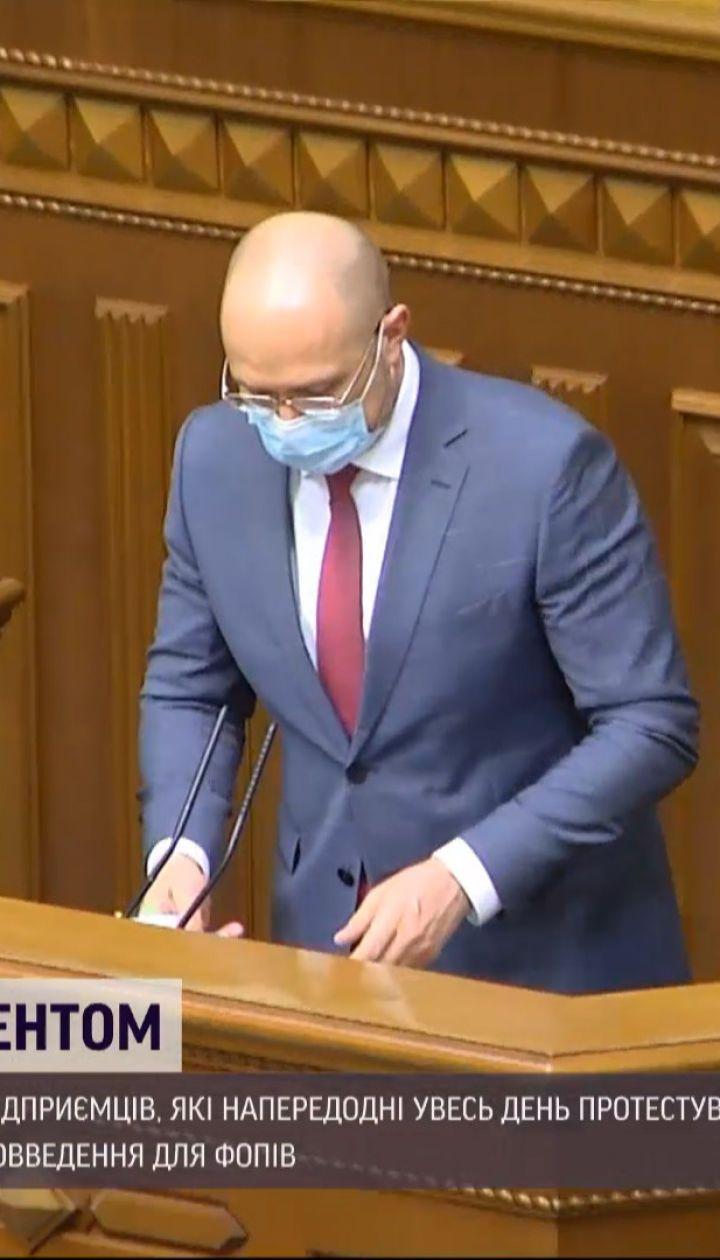 """Депутати провалили голосування за постанову, яка би скасувала """"карантин вихідного дня"""""""