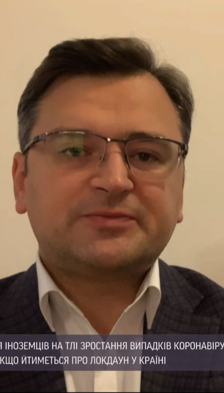 Дмитрий Кулеба: Украина не будет закрывать границу для иностранцев из-за коронавируса