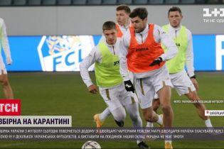 Власти Швейцарии позволили сборной Украины по футболу улететь домой чартерным рейсом