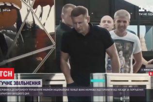 Руководителя Департамента управления имуществом Нацполиции уволили из-за нарушения карантина