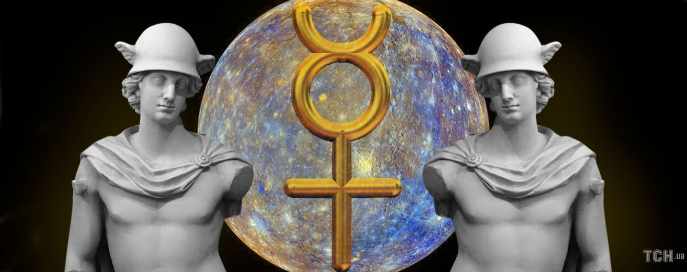 Меркурій повернувся до нормального руху: що варто зробити