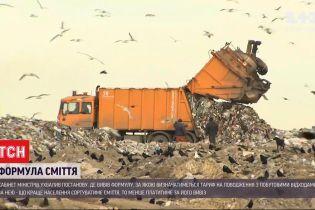Сортування сміття: Кабмін вивів формулу тарифікації на поводження з побутовими відходами