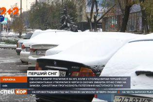 50 ДТП за одну ночь - в Киеве выпал первый снег