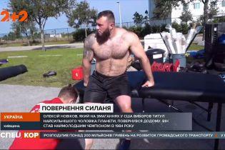 Самый сильный человек планеты вернулся в Украину