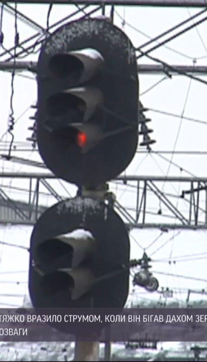 Ігри на залізниці: у Шостці школяр отримав 50% опіків тіла від удару струмом