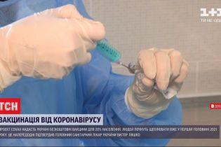 Віктор Ляшко: у 2021 кожен 5 українець зможе безкоштовно отримати вакцину від COVID-19