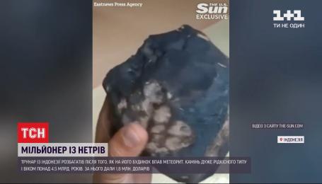 Індонезієць продав метеорит, який впав на його будинок, за майже два мільйони доларів