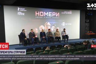 Фильм по сценарию Олега Сенцова сегодня выходит в прокат