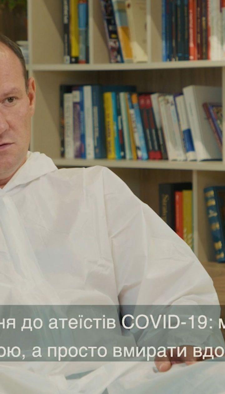 """Лікар-анестезіолог звернувся до """"ковідних атеїстів"""""""