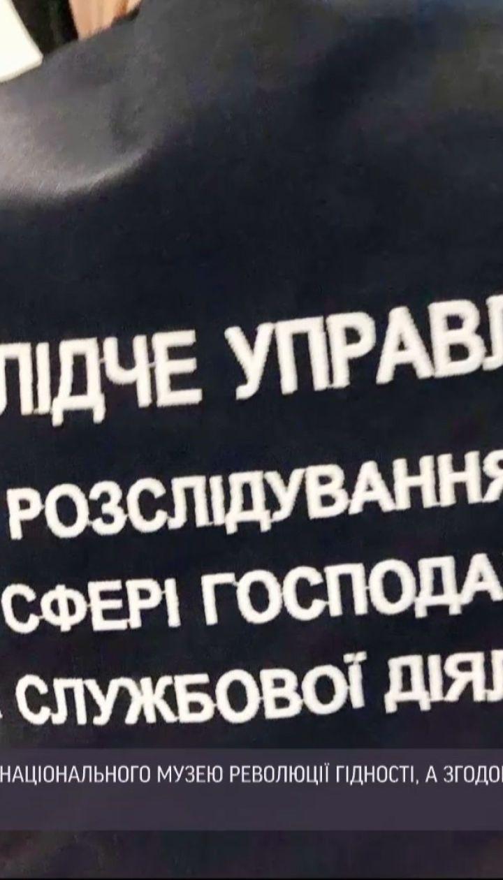 В Национальном музее Революции Достоинства продолжаются обыски
