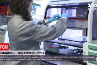 В начале 2021 в Украине появятся бесплатные вакцины от коронавируса для 20 процентов населения