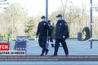 В Україні посилять штрафи за відсутність або неправильне носіння масок
