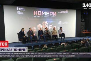 """""""Номера"""": какие смыслы скрывает лента по сценарию Сенцова"""