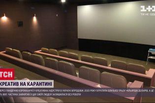 Из-за карантина украинская креативная индустрия потеряла около трех миллиардов долларов
