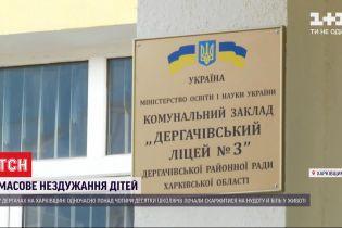 У містечку Дергачі за два дні отруїлися майже чотири десятки учнів місцевого ліцею