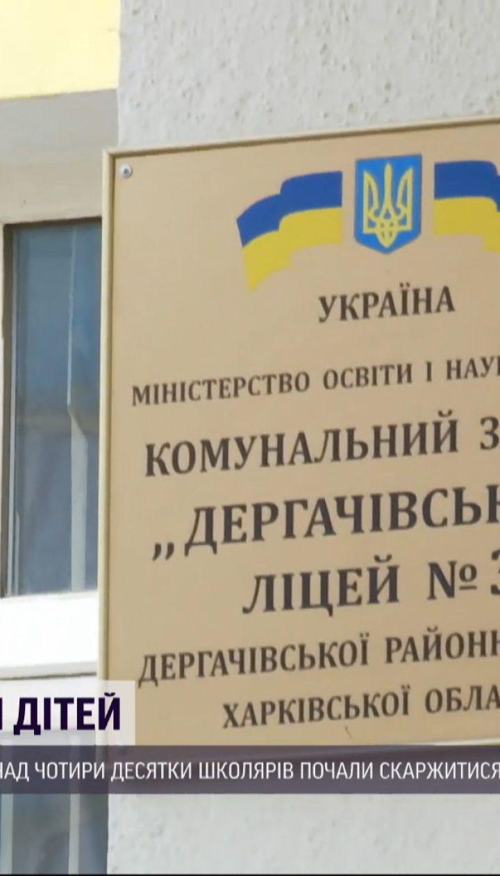 В городе Дергачи за два дня отравились почти четыре десятка учеников местного лицея