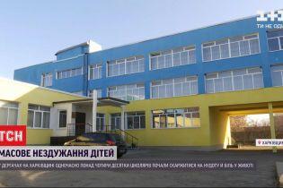Початкову школу у Дергачах відправили на карантин через масове занедужання дітей