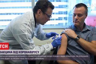 Прививка от COVID-19: еще одна фармкомпания заявляет об успехе своей разработки