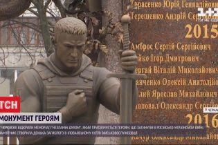 В Черкассах открыли мемориал воинам, погибшим во время российской агрессии на Востоке страны