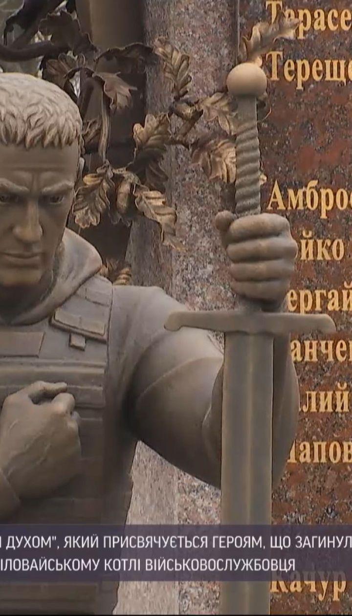 У Черкасах відкрили меморіал воїнам, які загинули під час російської агресії на Сході країни