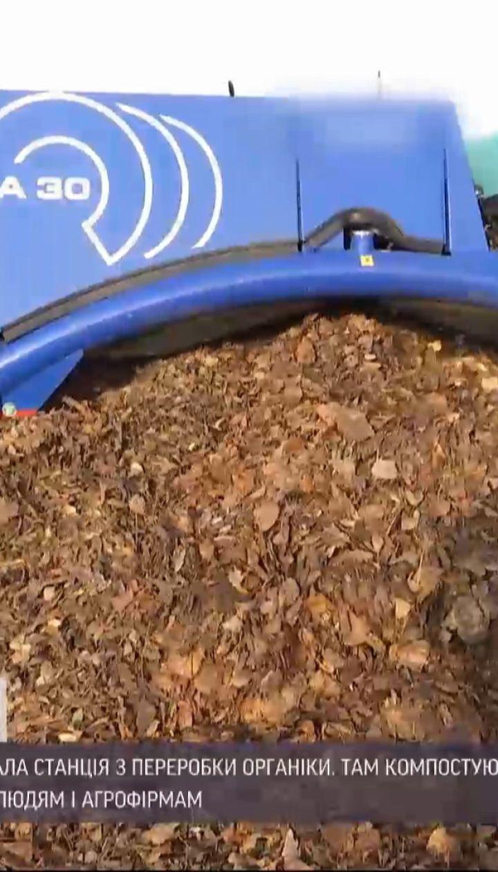 У Львові запрацювала станція з переробки органіки
