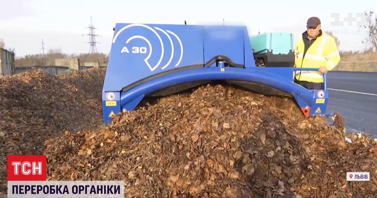 Не спалюють, а компостують: як у Львові переробляють опале листя та харчові відходи і кому від цього вигода