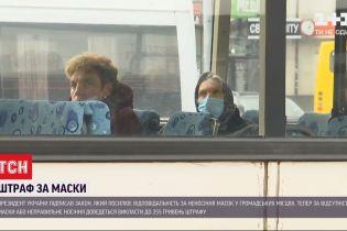 Зеленський підписав закон, який передбачає штраф за нехтування засобами індивідуального захисту
