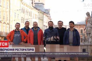 Львівські ресторатори закликали уряд скасувати карантин вихідного дня