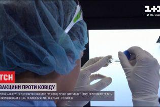 Киев ожидает первую партию вакцины от COVID-19 уже в следующем году - Степанов