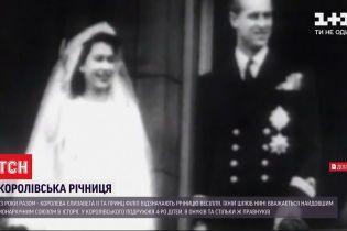 73 роки разом: королева Єлизавета ІІ та принц Філіп відзначають річницю весілля