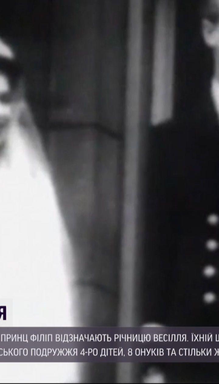 73 года вместе: королева Елизавета II и принц Филипп отмечают годовщину свадьбы
