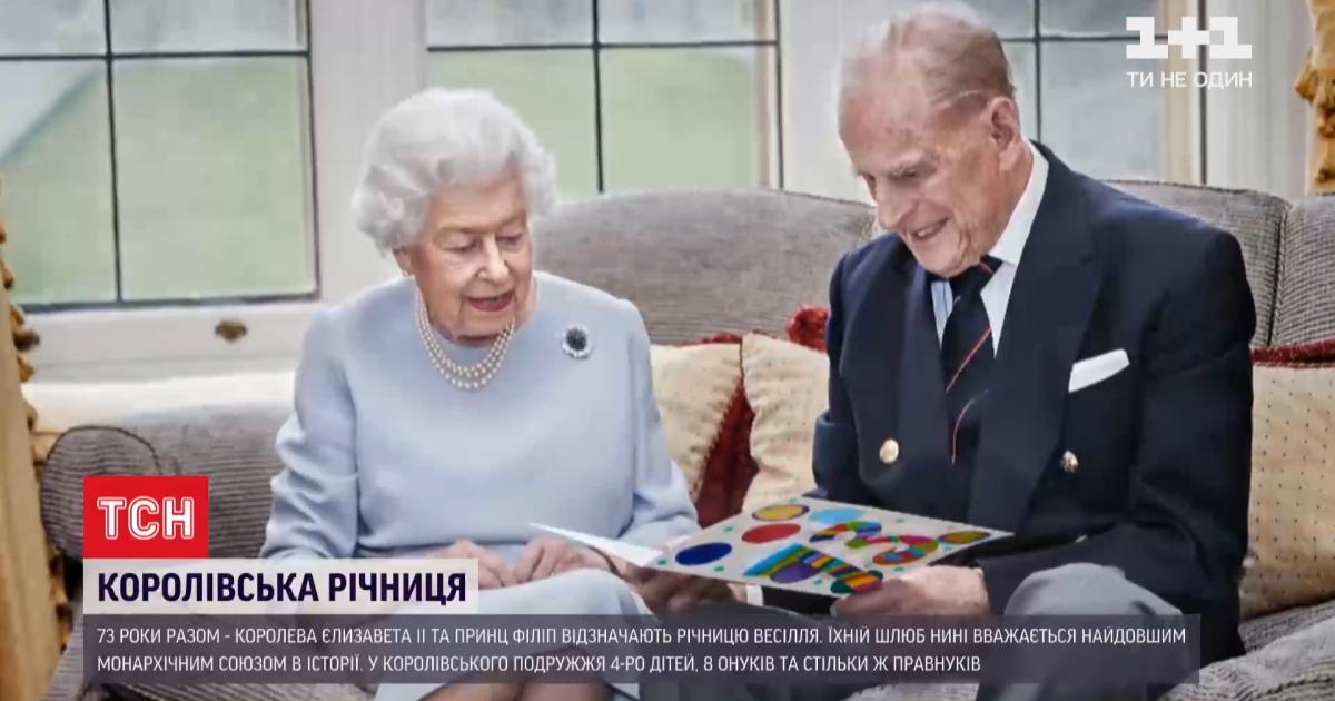73 года вместе — королева Елизавета II и принц Филипп отмечают годовщину свадьбы
