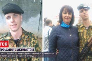 В Минске прощаются с активистом, которого забили до смерти во дворе его дома