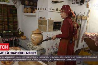 """ТСН розповість про """"Музей звареного борщу"""" у Полтавській області"""