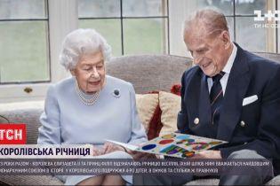 Єлизавета ІІ та принц Філіп святкують 73-ю річницю весілля